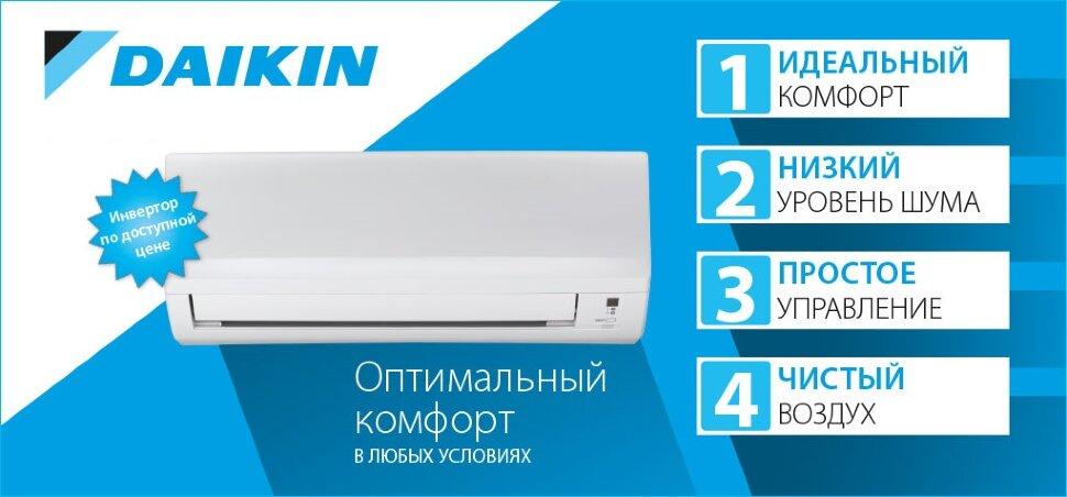 Daikin - сплит-системы нового поколения